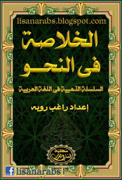 الخلاصة فى النحو السلسلة الذهبية فى اللغة العربية راغب رويه تحميل وقراءة أونلاين Pdf Download Books Books Book Cover