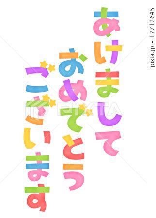 カラフルポップなかわいい系 縦書きあけましておめでとうございますロゴ 文字素材 正月 年賀状素材のイラスト素材 17712645 年賀状 素材 あけましておめでとう 年賀状