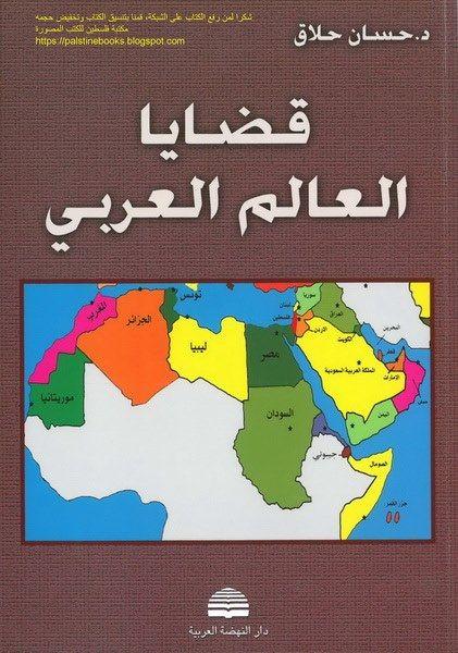 قضايا العالم العربي لحسان حلاق Pdf Free Books Download Books Free Books
