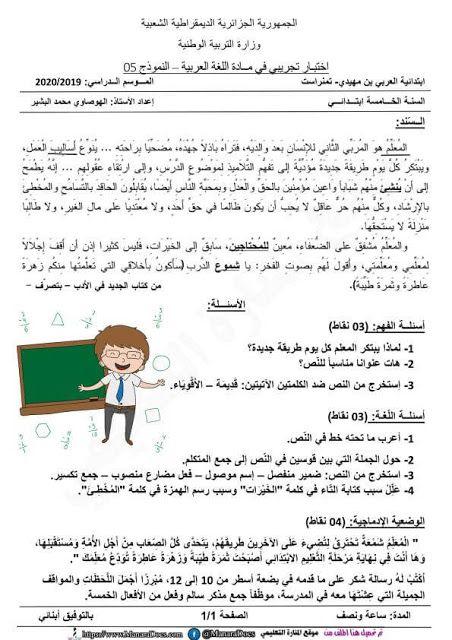 اختبارات السنة الخامسة ابتدائي الفصل الثاني في اللغة العربية Word Search Puzzle Exam Words