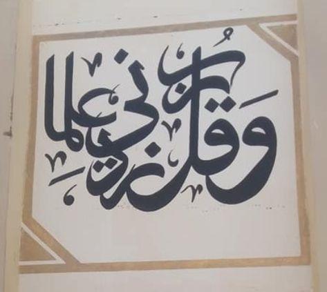 جداريات مكتوب عليها وقل ربي زدني علما Arabic Calligraphy Art Calligraphy