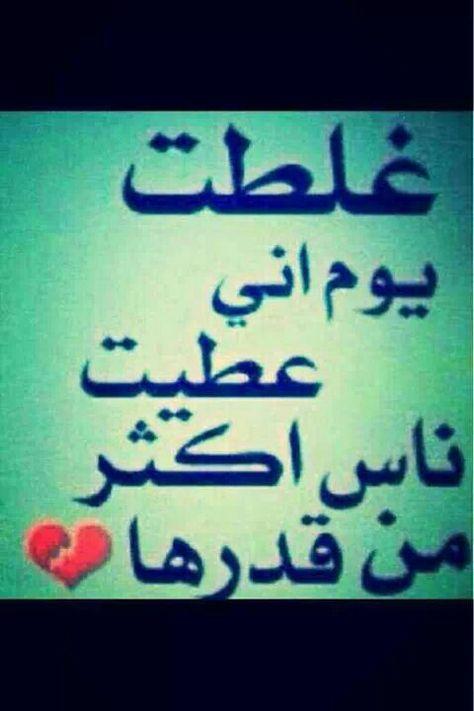 غلطت Feelings Arabic Calligraphy Calligraphy