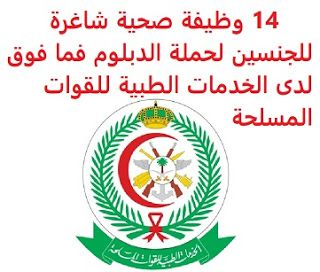 Pin By Saudi Jobs On وظائف شاغرة في السعودية Vacancies In Saudi Arabia Calm Convenience Store Products