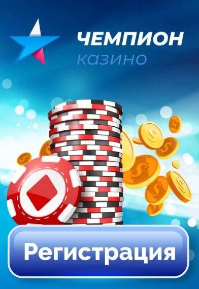 Вулкан чемпион казино играть казино нет гейм игровые автоматы