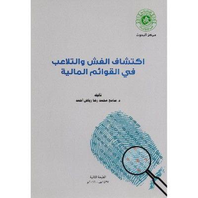 اكتشاف الغش والتلاعب في القوائم المالية Arabic Books Books Uji
