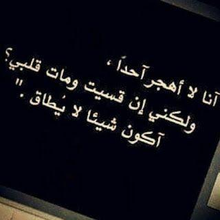 صور وجع 2021 كلام وجع القلب من الدنيا In 2021 Arabic Calligraphy Photo Calligraphy