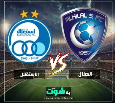 مشاهدة مباراة الهلال السعودي والاستقلال بث مباشر اليوم 8 4 2019 في دوري ابطال اسيا