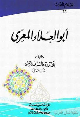 أبو العلاء المعري عائشة عبد الرحمن Pdf Iesi