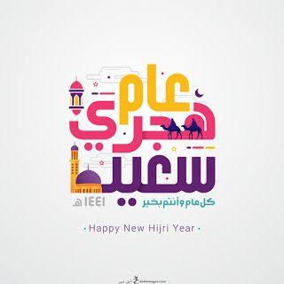 صور رأس السنة الهجرية 1441 تهنئة أول العام الهجري الجديد 2019 Happy Islamic New Year Islamic New Year Hijri New Year