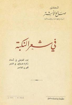 في شعر النكبة صالح الأشتر Pdf Arabic Calligraphy