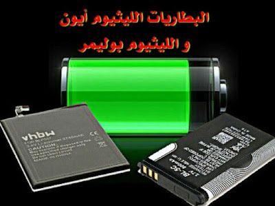 الفرق بين البطاريات ليثيوم أيون و الليثيوم بوليمير ماهو الفرق الليثيوم أيون و الليثيوم بوليمر Lithium Ion Batteries Technology Convenience Store Products