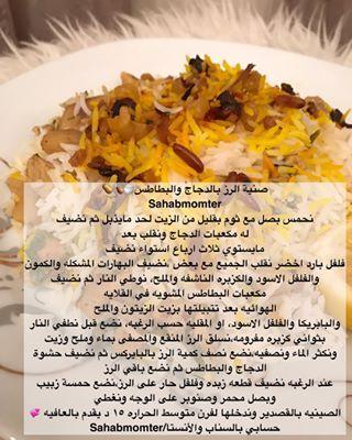 صينية الرز بالدجاج والبطاطس Cooking Food Recipes