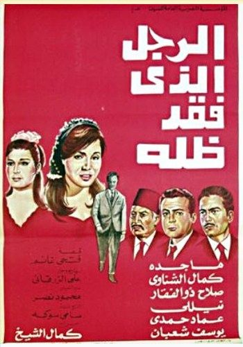 الذي فقد ظله Egypt Movie Egyptian Movies Old Movie Poster