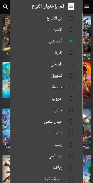 افضل برنامج لمشاهدة الافلام للاندرويد مجانا Desktop Screenshot App Screenshots