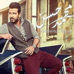 البوم سلامات محمد حسن المصري Songs Style Collegiate