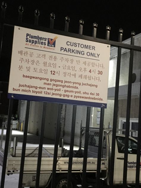 This Parking Sign Has Romanised Korean On It Instead Of English Parking Signs Plumber Funny Animals