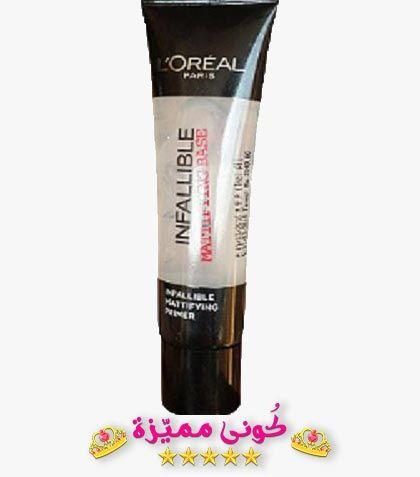 برايمر لوريال للبشره الدهنيه و المختلطة L Oreal Primer For Oily And Combined Skin Review 3 برايمر لوريال انفاليبل Kitchen Appliances Onia Loreal