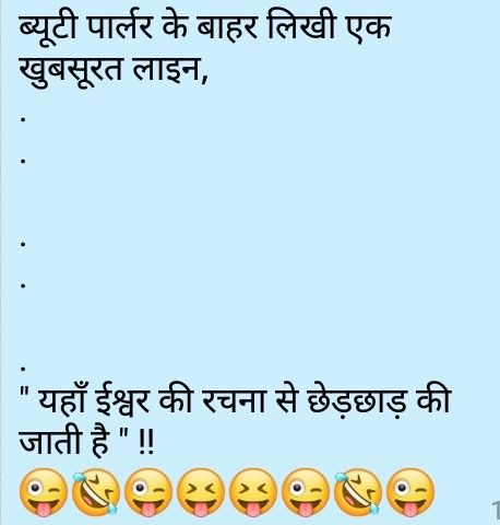 Pin By Kk On Jokes Sarcastic Quotes Funny Funny Quotes In Hindi Some Funny Jokes