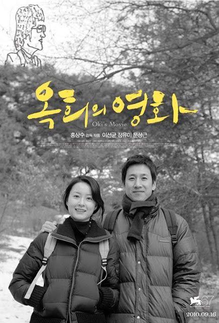 Oki's Movie / Ok-hi-eui Yeonghwa / 옥희의 영화 (2010)