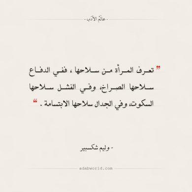 اقتباسات شكسبير تعرف المرأة من سلاحها Words Arabic Calligraphy