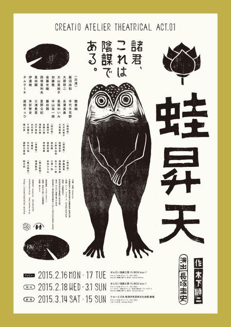 Japanese Theater Poster: Frog Ascension. Motoki Koitabashi (Akaoni Design). 2015