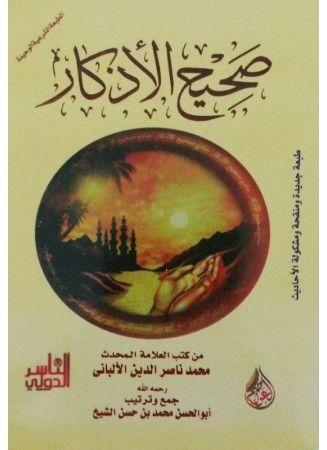 Sahih Al Adhkar Arabe Sheikh Al Albani Ebooks Free Books Books To Read Book Worth Reading