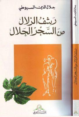 رشف الزلال من السحر الحلال جلال الدين السيوطى Pdf Books Book Cover Pdf Download