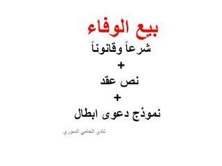 مدونة القانون السوري بيع الوفاء شرعا وقانونا نص عقد نموذج دعوى اب Blog Blog Posts Post