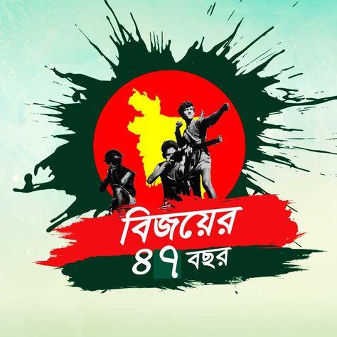 16 December Bangladesh