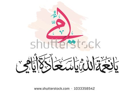 Mothers Day Greeting Card In Arabic Calligraphy Design Translated Mom You Are A Blessing From God Happy Mothers Day Greeting Ca Immagini Foto Illustrazioni
