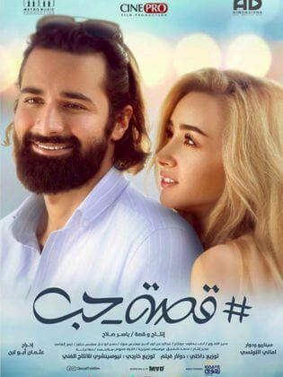 مشاهدة فيلم قصة حب 2019 In 2021 Film Movies Movie Posters