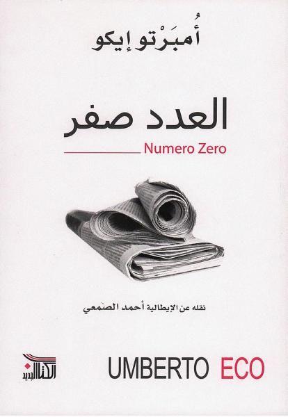العدد صفر أمبرتو إيكو In 2021 Umberto Eco Blog Internet Archive
