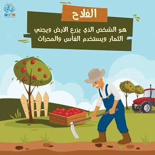 لطفلك بعض المهن والأدوات المستعملة في كل مهنة موارد المعلم Arabic Kids Blog Fictional Characters