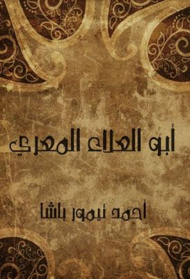 أبو العلاء المعري نسبه وأخباره شعره معتقده أحمد تيمور باشا Pdf Internet Archive