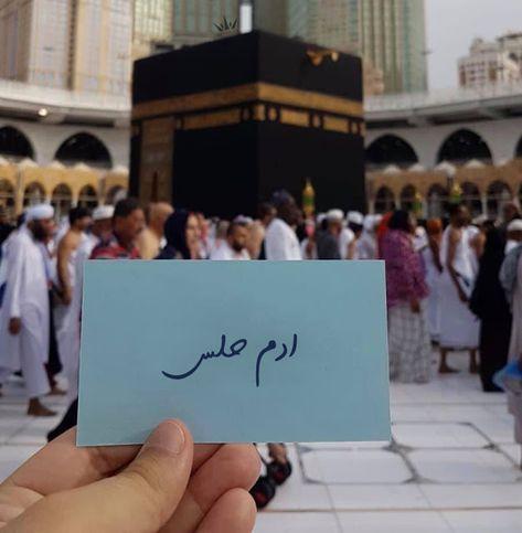 حازم محمد Mecca Wallpaper Place Card Holders Cute Girl Photo