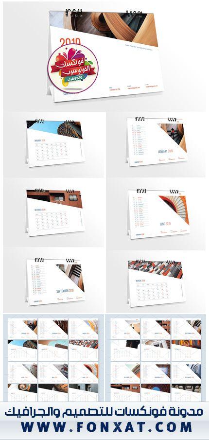 تشكيلة كبيرة جدا من نتائج العام الجديد نتائج تقويم ميلادى وقايلة للتعديل بالكامل Desk Calendars Calendar Photoshop