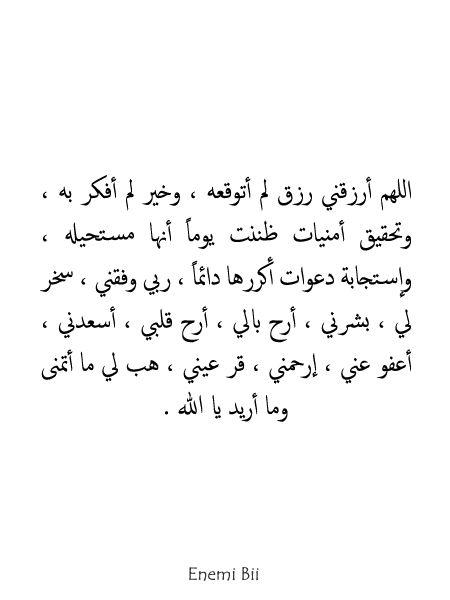اللهم أرزقني رزق لم أتوقعه وخير لم أفكر به وتحقيق أمنيات ظننت يوما أنها مستحيله وإستجابة دعوات أكر Quran Quotes Quran Quotes Love Beautiful Quran Quotes