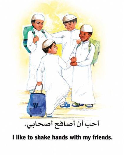 لا للتحرش جنسي لاتلمسني أول كتاب توعوي سعودي موجه للأطفال حول التحرش الجنسي صور Shake Hands Male Sketch Self Development