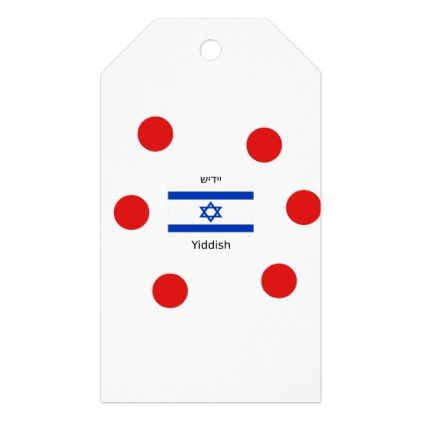 Yiddish Language And Israel Flag Design Gift Tags Country Gifts Style Diy Gift Ideas Gift Tags Gifts Designed Gift