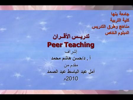 جامعة بنها كلية التربية مناهج وطرق التدريس الدبلوم الخاص Teaching Peer Fake Flowers