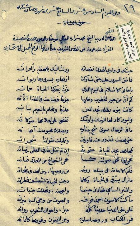 مدونة جبل عاملة قصيدة محمد علي شرارة في مؤتمر القدس Blog Blog Posts Post