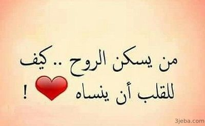 حكم عن الحبيب اقوال وحكم عن الحبيب Beautiful Arabic Words Cool Words Arabic Quotes