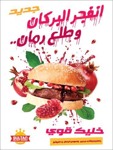 سوبر برجر الرم ان شريحة اللحم المشوية مع حبيبات وصوص الرمان والمايونيز والجرجير وشريحة جبنة دايت من قائمة برجر اللحم Food Chicken Burgers Healthy Recipes