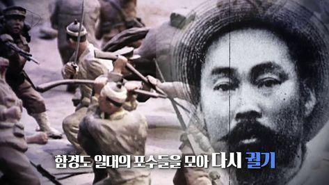 [홍범도 장군] 봉오동 전투의 영웅 <역덕이슈 오늘> - YouTube