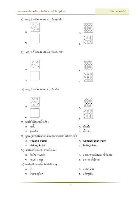 แบบทดสอบ แบบฝ กห ด แบบทดสอบท ายบทเร ยน ป 6 ว ชาว ทยาศาสตร ช ดท 1 บทท 4 สารในช ว ตประจำว น แบบทดสอบ การศ กษา