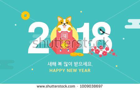 Seollal Korean Lunar New Year Vector Illustration 2018 With Corgi Dog In Sebaetdon Fortune Bag Korean Translation Happy New Lunar New Newyear Corgi Dog