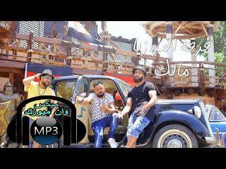 فريق المرازيه مهرجان مالك Mp3 2018 Monster Trucks Teams Trucks