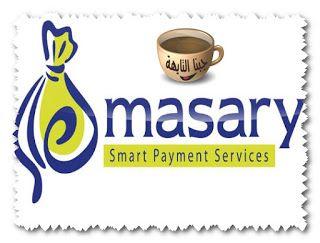 موقع مصارى لتحويل الرصيد للكمبيوتر والاندرويد وخدمات الدفع الذكية Masary Login Payment Balance Transfer Service