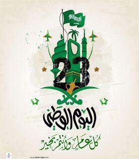 صور تهنئة اليوم الوطني 2020 اعمال بالصور عن اليوم الوطني السعودي Art National Day Day