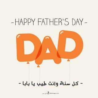 صور يوم الأب 2019 بطاقات تهنئة عيد الأب العالمي Father S Day Happy Fathers Day Greetings Happy Fathers Day Dad Happy Fathers Day